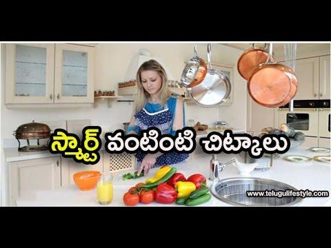 స్మార్ట్ వంటింటి చిట్కాలు మీకోసం తెలుగు లో | New Kitchen tips in Telugu | 2016