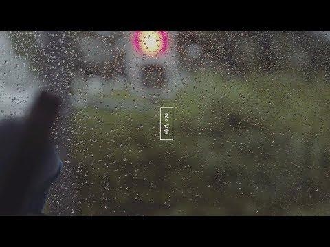 ウソツキ - 夏の亡霊(MV)