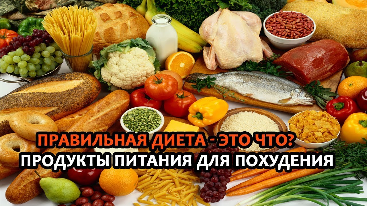 правильная диета для похудения нью
