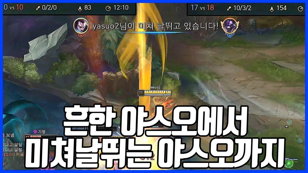 12분까지 0대10으로 포기한게임 뒤집는 소규모한타.야스오VS조이 (League of legends Korea Challenger Yasuo !)
