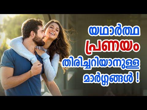 യഥാർത്ഥ പ്രണയം തിരിച്ചറിയാനുള്ള മാർഗ്ഗങ്ങൾ | Stay Wow Malayalam Motivation