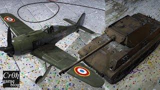 Ersatz M10 (Германия 3 ранг) и NC.900 (Франция 3 ранг) в War Thunder.