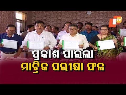Odisha 2019 annual Class 10 results announced