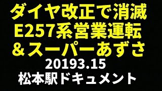 【ダイヤ改正で消滅】~E257系営業運転終了&スーパーあずさ名称消滅~