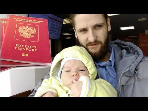 VLOG #6: ЗАГРАНПАСПОРТ ДЛЯ НОВОРОЖДЕННОГО РЕБЕНКА►СЕМЬЯ САВЕРЧЕНКО /Семья Саверченко