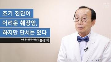 조기 진단이 어려운 췌장암, 하지만 단서는 있다 - 류영석 원장