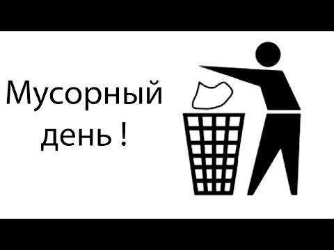 Мусорный день ! (Garbage day)