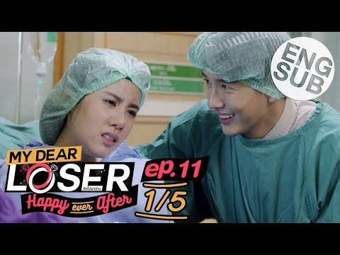[Eng Sub] My Dear Loser รักไม่เอาถ่าน | ตอน Happy Ever After | EP.11 [1/5]