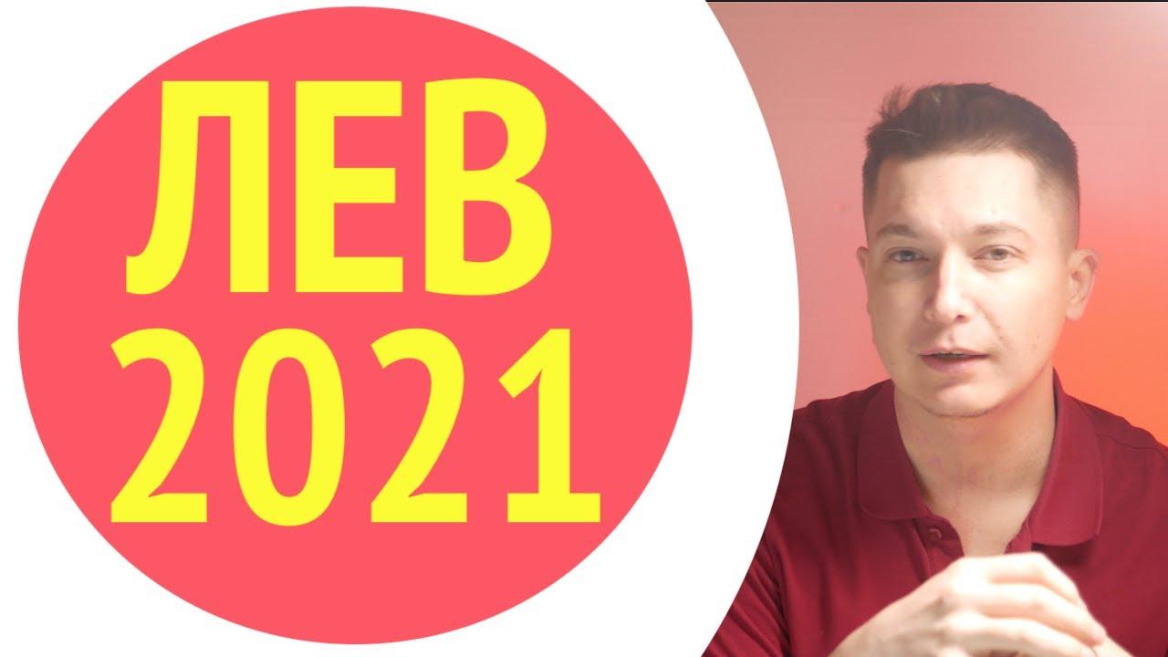 Лев 2021 гороскоп – Вдохновение людьми и отношениями / Душевный гороскоп Павел Чудинов