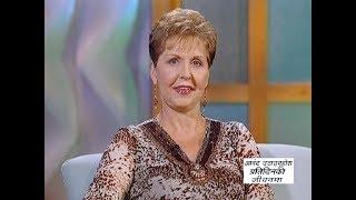 ঈশ্বরের বাক্য বলার মধ্যে গোপন শক্তি - Secret Power Off Speaking God's Word - Joyce Meyer