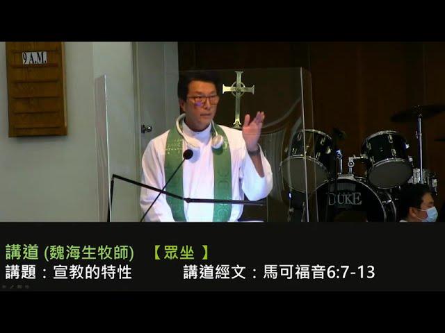2021-07-11 宣教的特性 - 魏海生牧師 (講道 粵語)