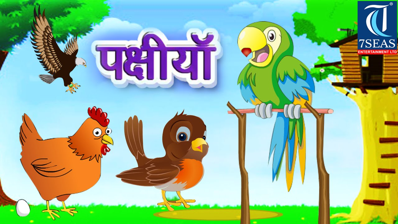 hindi essay birds