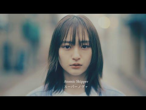 Atomic Skipper【スーパーノヴァ】 Music Video