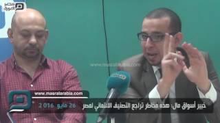 مصر العربية | خبير أسواق مال: هذه مخاطر تراجع التصنيف الائتماني لمصر