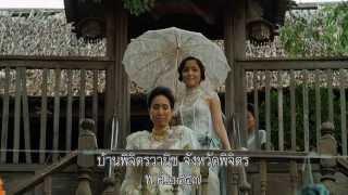Repeat youtube video เบื้องหลัง จันดารา ปฐมบท ปัจฉิมบท Jan Dara