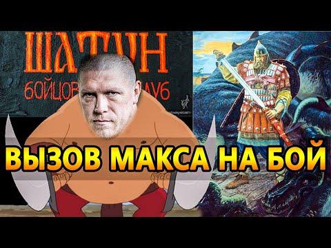 Вызов Макса Новоселова на бой! Нашелся богатырь (Не Кирилл Сарычев)