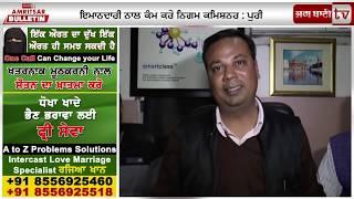 Amritsar Bulletin : ਡੇਰਾ ਬਿਆਸ ਮੁਖੀ 'ਤੇ ਲੱਗੇ ਜ਼ਮੀਨਾਂ ਹਥਿਆਉਣ ਦੇ ਦੋਸ਼