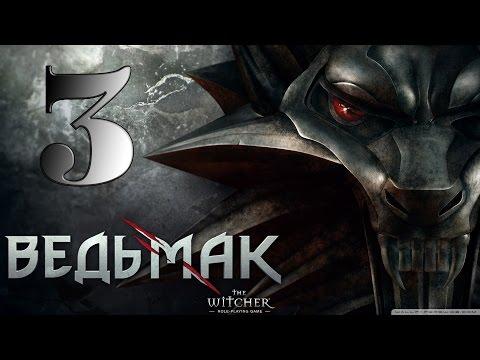Прохождение The Witcher Enhanced Edition Часть 3 - РАБОТА ДЛЯ ВЕДЬМАКА