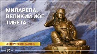 Великий йог Тибета - Миларепа.(Видео фильм о начале пути великого йога Тибета - Миларепе., 2012-01-06T20:29:47.000Z)