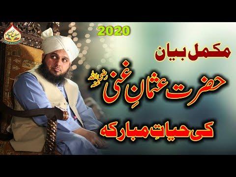 Hazrat Usman E Ghani R.A | Muhammad Ajmal Raza Qadri