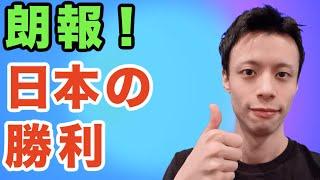 【必見】日本の外交力。
