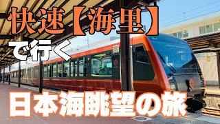 【鉄道旅ゆっくり実況】HB-E300系 快速海里【週末パスの旅②】