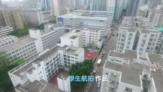 香港扶幼會許仲繩紀念學校 航拍 (畢業表現 V2.0)