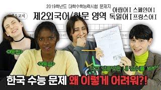 수능 제2외국어 영역을 처음 풀어본 외국인들의 반응?!…