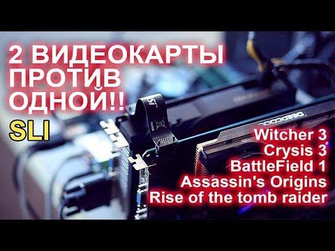 Две видеокарты против одной!!! SLI