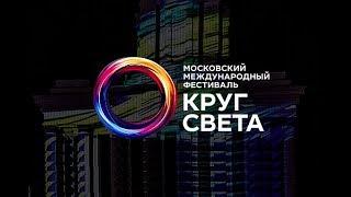 Полная версия  перотехнического шоу на Фестивале Круг света 2017 - Москва, Строгино