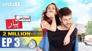 Emergency Pyar | Episode 03 | Turkish Drama | Urdu1 TV | 14 November 2019