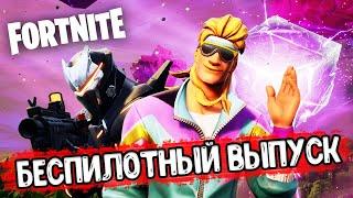 БЕСПИЛОТНЫЙ ВЫПУСК | Fortnite Battle Royale #1