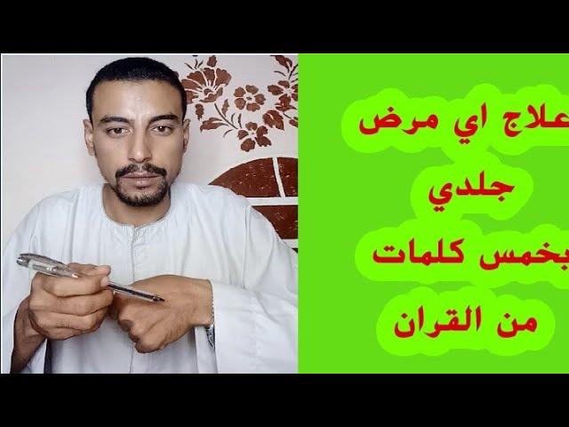 علاج جميع الامراض الجلديه بخمس كلمات قرآنيه Youtube