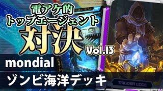 『COJ』電アケ的トップエージェント対決Vol.13:mondial/ゾンビ海洋デッキ