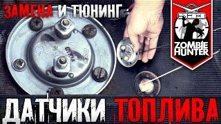 Датчик уровня топлива от Газона на УАЗ 469(UAZ Zombie Hunter: Уже неоднократно я становился жертвой неверных показаний уровня топлива в баках. В первый раз,..., 2015-10-26T07:00:04.000Z)