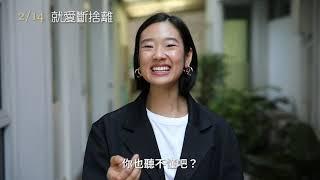 【就愛斷捨離】Happy Old Year 幕後花絮-演員篇 ~ 2/14 浪漫獻映