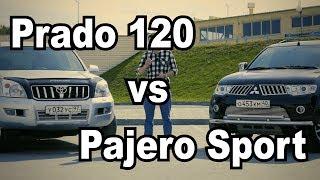 Что выбрать из б/у? Prado 120  или Mitsubishi Pajero Sport? ( Сравнение автомобилей от РДМ-Импорт )