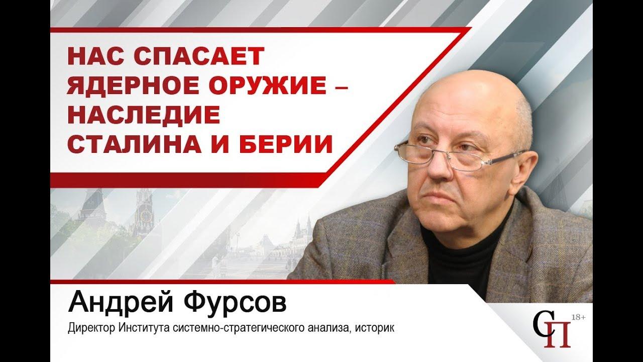 Картинки по запросу А.Фурсов.Наследие Сталина спасет Россию.