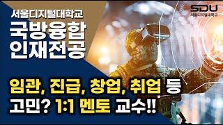 서울디지털대학교 국방융합인재전공 입니다.