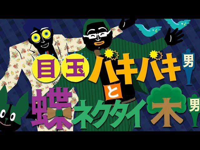RYO TAKAKURA   目玉バキバキ男と蝶ネクタイ木男