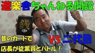 遊楽舎ちゃんねる開設!! 遊戯王対戦 店長VS二代目