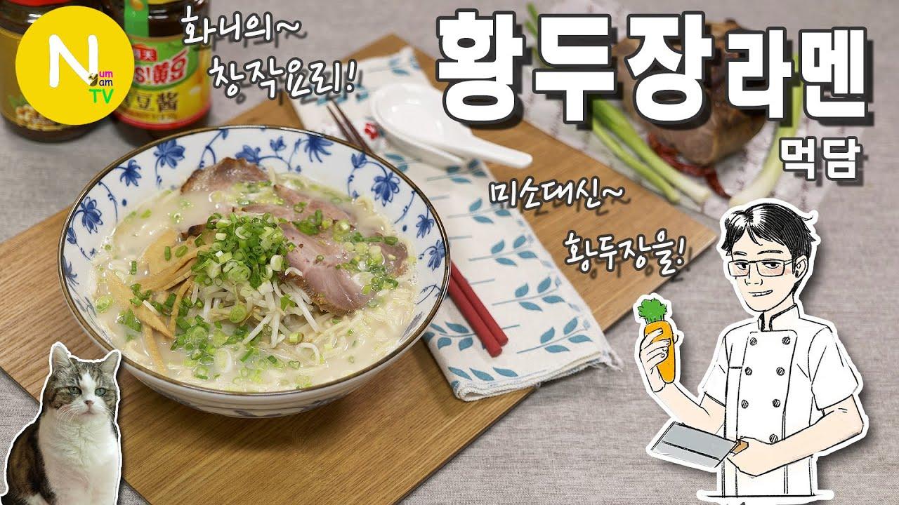 [화니의 먹&톡방 ] 화니의 창작요리! '황두장 라멘' 먹어보기 / 미소라멘 / 황두장 / Asia Food / 화니의 주방 / 늄냠TV