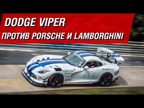 Прощальный рекорд Dodge Viper: как это было