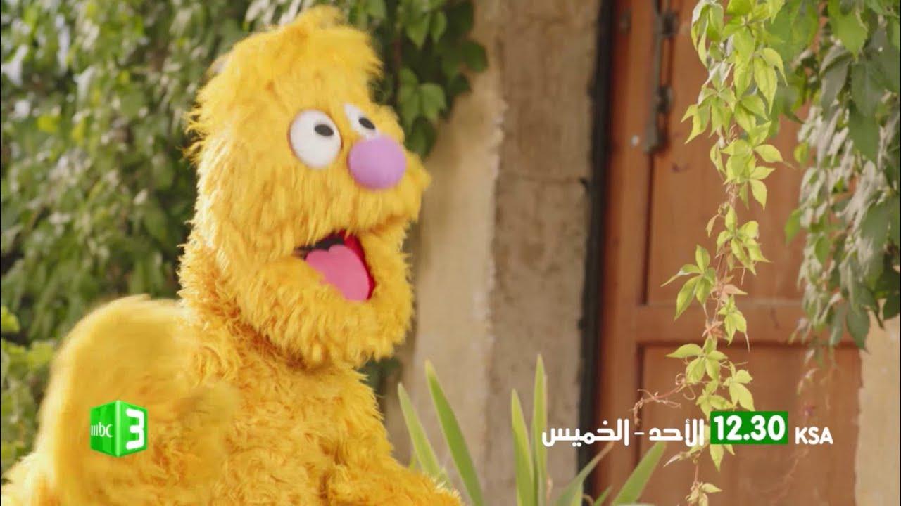 حلقات أهلاً سمسم في موسمه الثاني من الأحد إلى الخميس 12:30 ظهراً بتوقيت السعودية