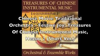 Chinese Movie Traditional Orchestra - Festive Joy: Treasures Of Chinese Instrumental Music, Hezou 2