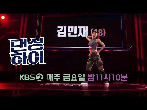 댄싱하이 Dancing High-[댄싱하이 무편집 풀영상] 김민재 (18, 여, 코레오) .20180914