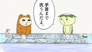 東京新聞CM「かわうそ君 続・手洗い」篇