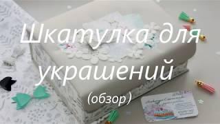 Cкрапбукинг/ Шкатулка для украшений (обзор)/ Box for jewelry