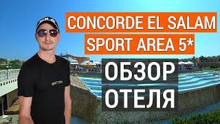 Concorde El Salam Sport Area 5 обзор отеля Конкорд спорт 5 отдых в Египте Шаркс бей