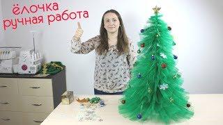 как сделать елку из сетки